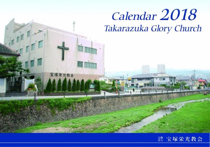 2018カレンダーサンプルページ_ページ_1