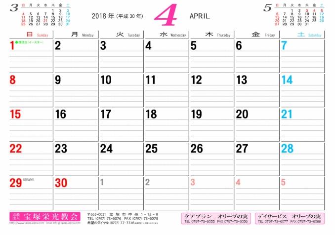 2018カレンダーサンプルページ_ページ_3