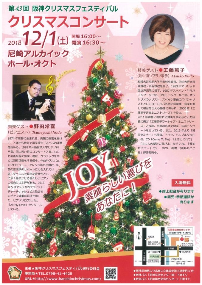 第43回阪神クリスマスフェスティバル